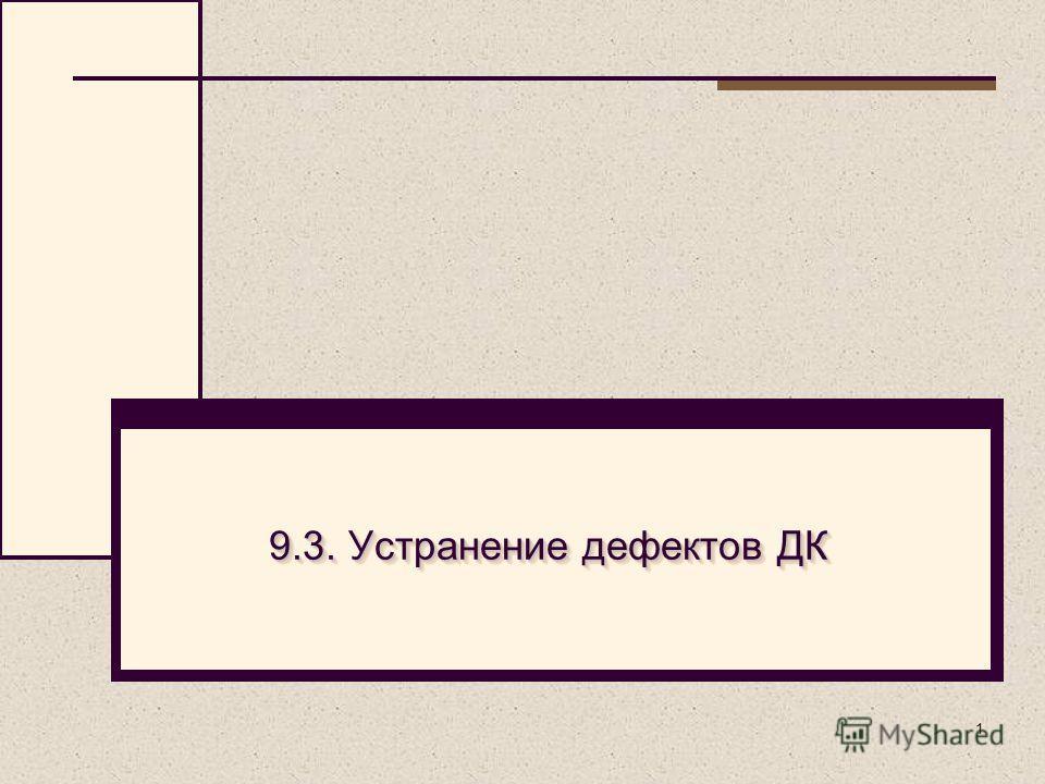1 9.3. Устранение дефектов ДК