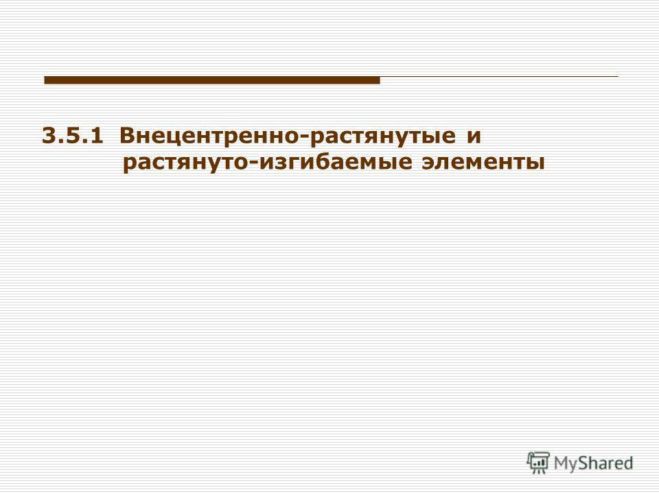 3.5.1 Внецентренно-растянутые и растянуто-изгибаемые элементы