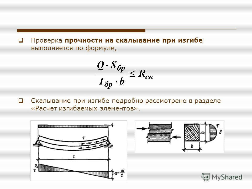 Проверка прочности на скалывание при изгибе выполняется по формуле, Скалывание при изгибе подробно рассмотрено в разделе «Расчет изгибаемых элементов».