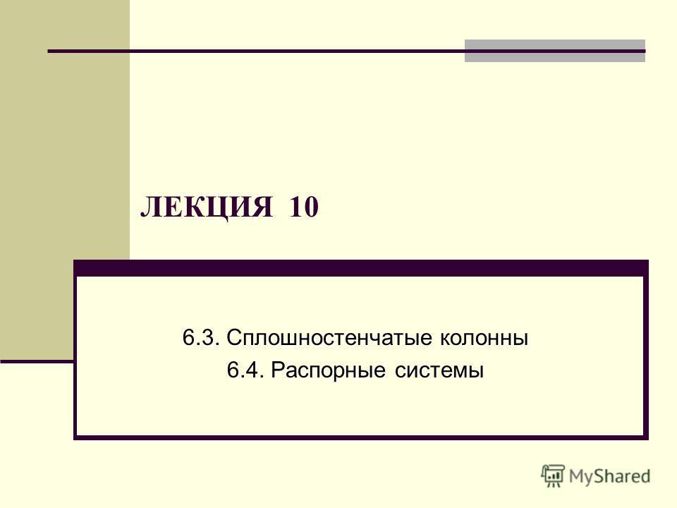 6.3. Сплошностенчатые колонны 6.4. Распорные системы ЛЕКЦИЯ 10