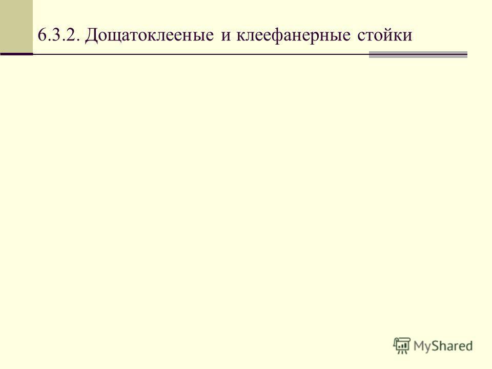 6.3.2. Дощатоклееные и клеефанерные стойки