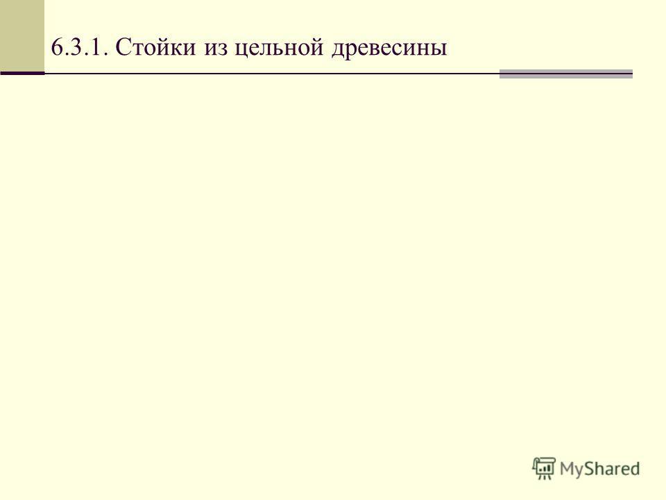 6.3.1. Стойки из цельной древесины