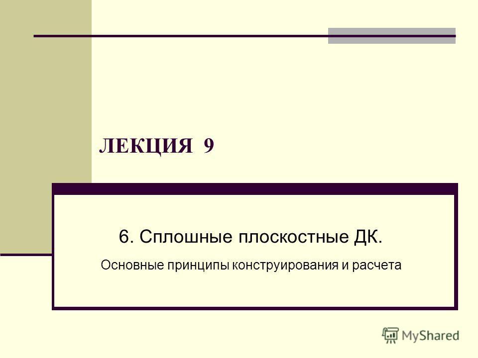 ЛЕКЦИЯ 9 6. Сплошные плоскостные ДК. Основные принципы конструирования и расчета