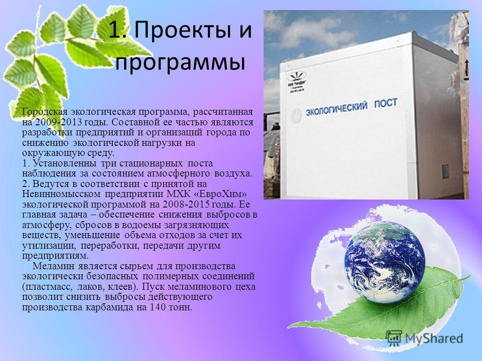 1. Проекты и программы Городская экологическая программа, рассчитанная на 2009-2013 годы. Составной ее частью являются разработки предприятий и организаций города по снижению экологической нагрузки на окружающую среду. 1. Установленны три стационарны