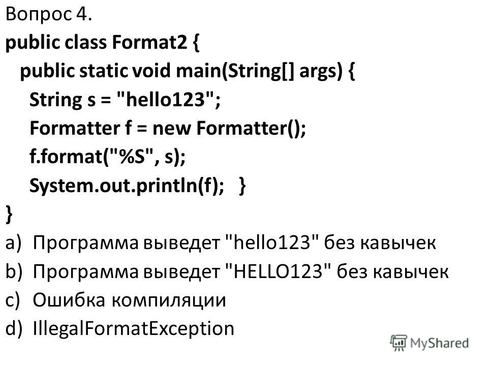 Вопрос 4. public class Format2 { public static void main(String[] args) { String s =