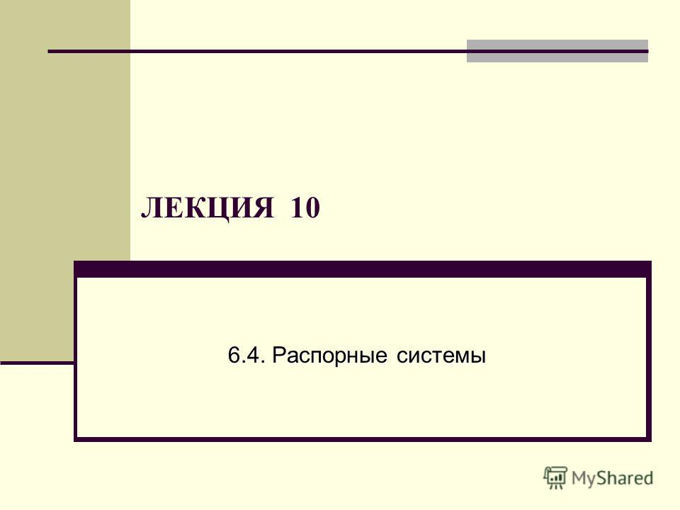 6.4. Распорные системы ЛЕКЦИЯ 10