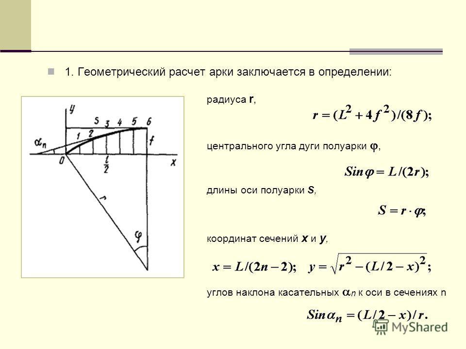 1. Геометрический расчет арки заключается в определении: радиуса r, центрального угла дуги полуарки, длины оси полуарки S, координат сечений х и у, углов наклона касательных n к оси в сечениях n