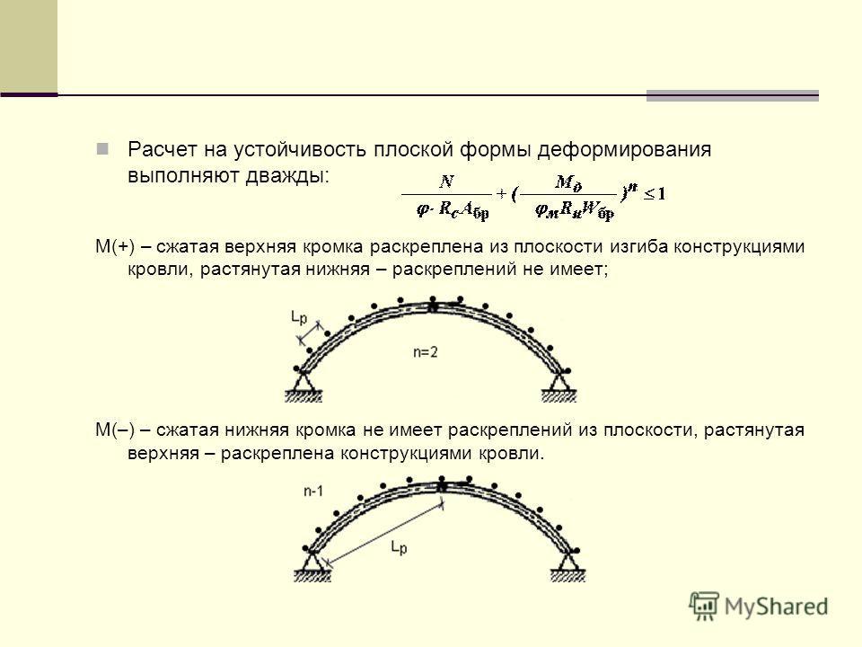Расчет на устойчивость плоской формы деформирования выполняют дважды: М(+) – сжатая верхняя кромка раскреплена из плоскости изгиба конструкциями кровли, растянутая нижняя – раскреплений не имеет; М(–) – сжатая нижняя кромка не имеет раскреплений из п