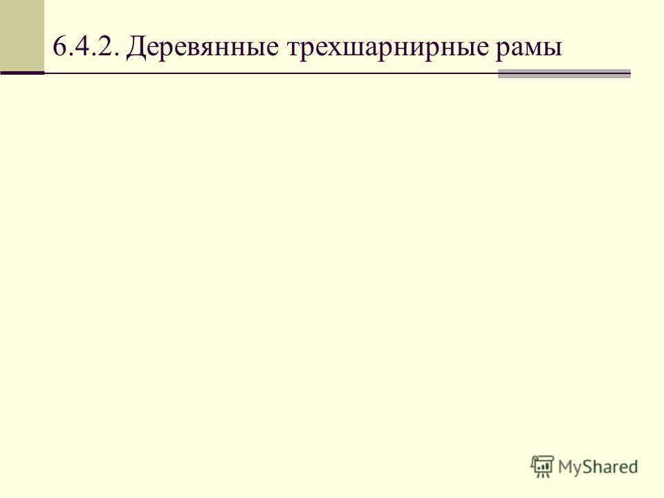 6.4.2. Деревянные трехшарнирные рамы