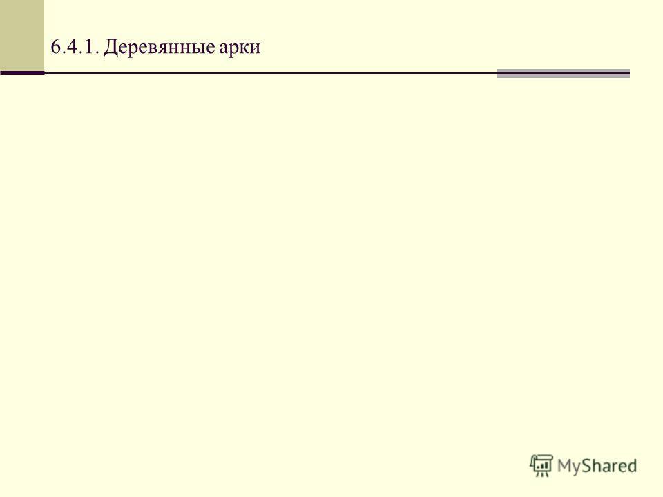 6.4.1. Деревянные арки
