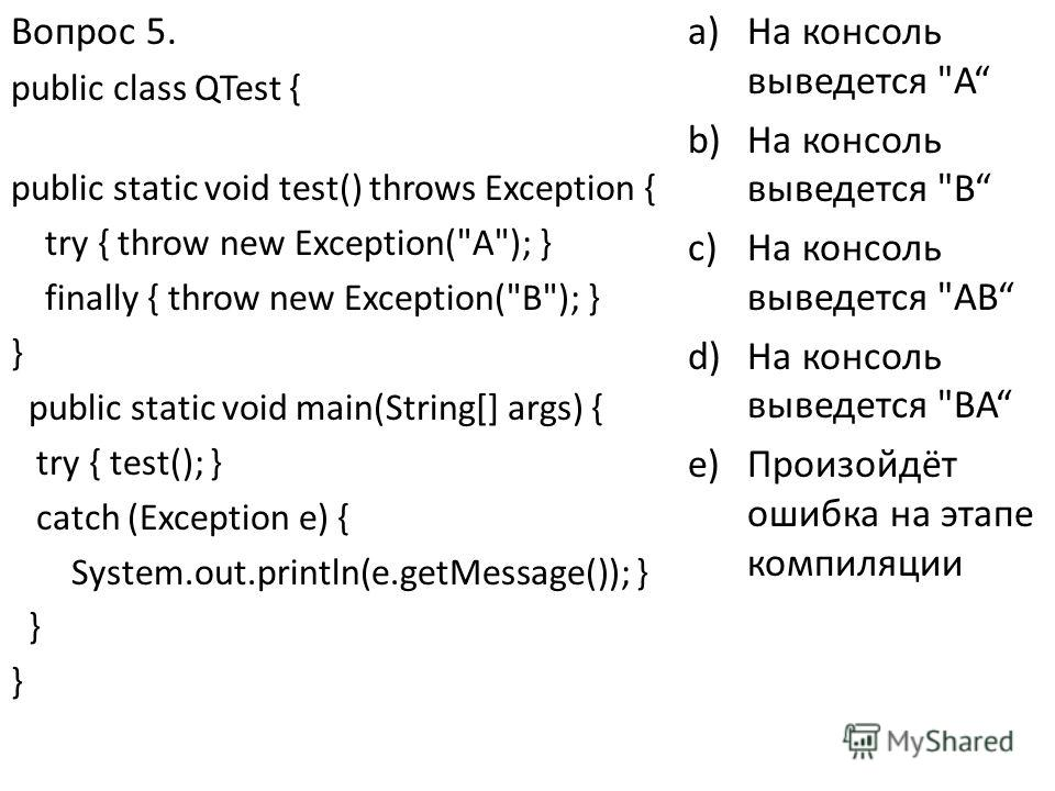 Вопрос 5. public class QTest { public static void test() throws Exception { try { throw new Exception(