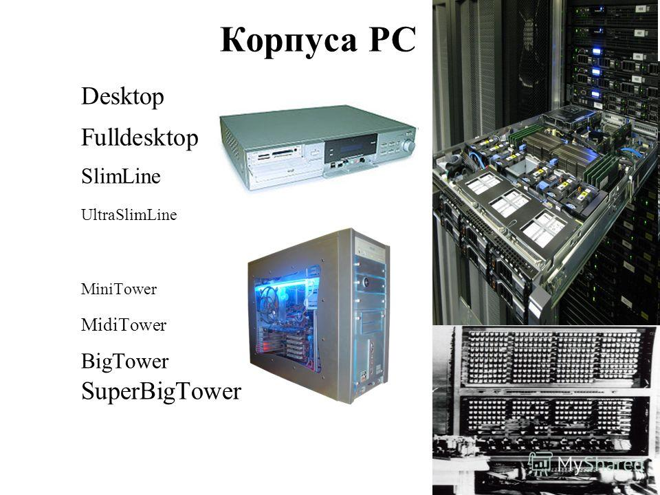 Корпуса PC Desktop Fulldesktop SlimLine UltraSlimLine MiniTower MidiTower BigTower SuperBigTower