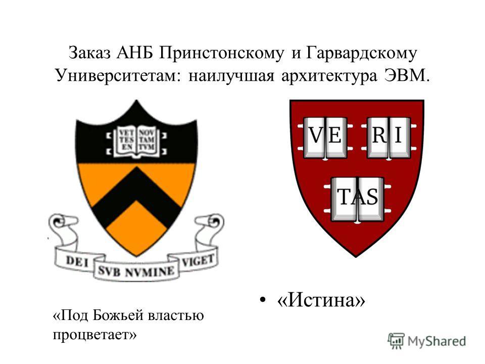 Заказ АНБ Принстонскому и Гарвардскому Университетам: наилучшая архитектура ЭВМ. «Истина» «Под Божьей властью процветает»