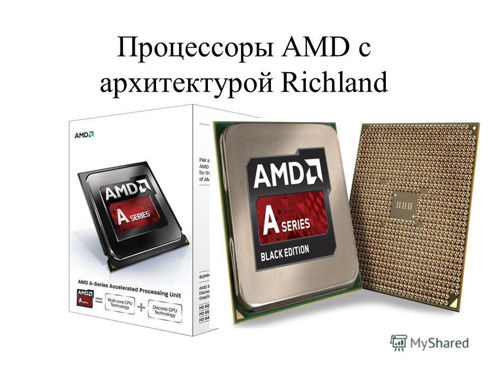 Процессоры AMD с архитектурой Richland
