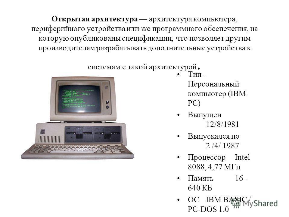 Открытая архитектура архитектура компьютера, периферийного устройства или же программного обеспечения, на которую опубликованы спецификации, что позволяет другим производителям разрабатывать дополнительные устройства к системам с такой архитектурой.