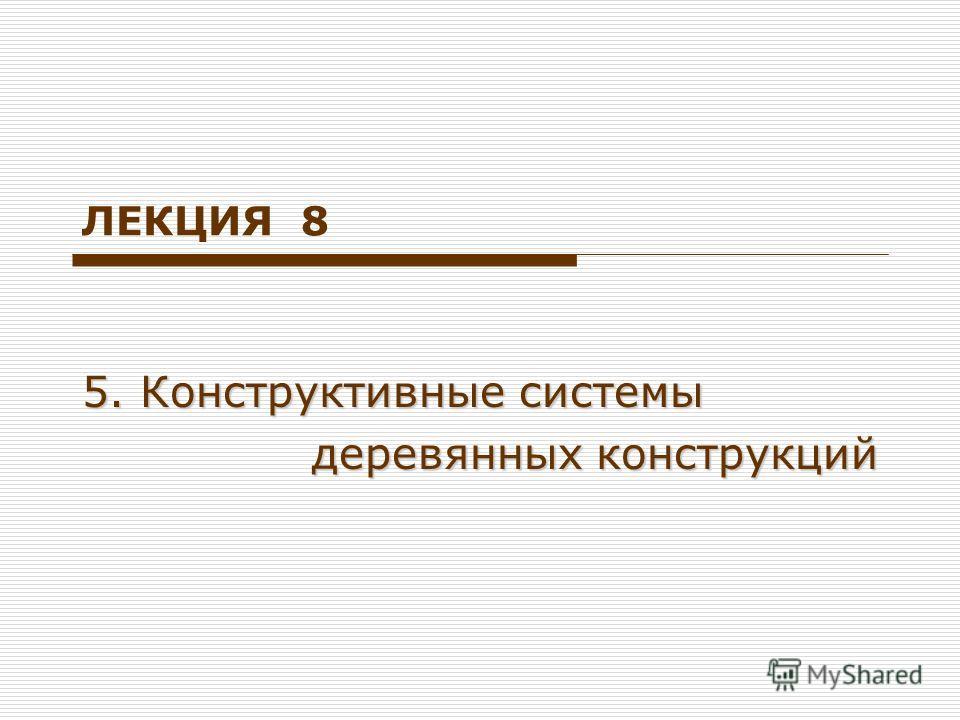 ЛЕКЦИЯ 8 5. Конструктивные системы деревянных конструкций