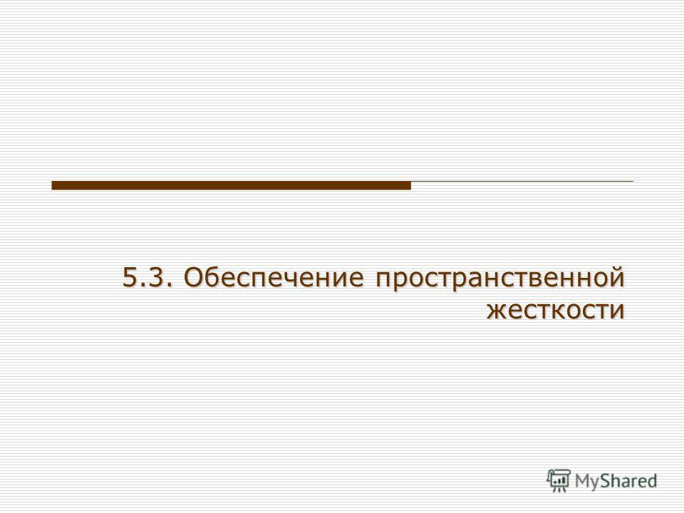 5.3. Обеспечение пространственной жесткости