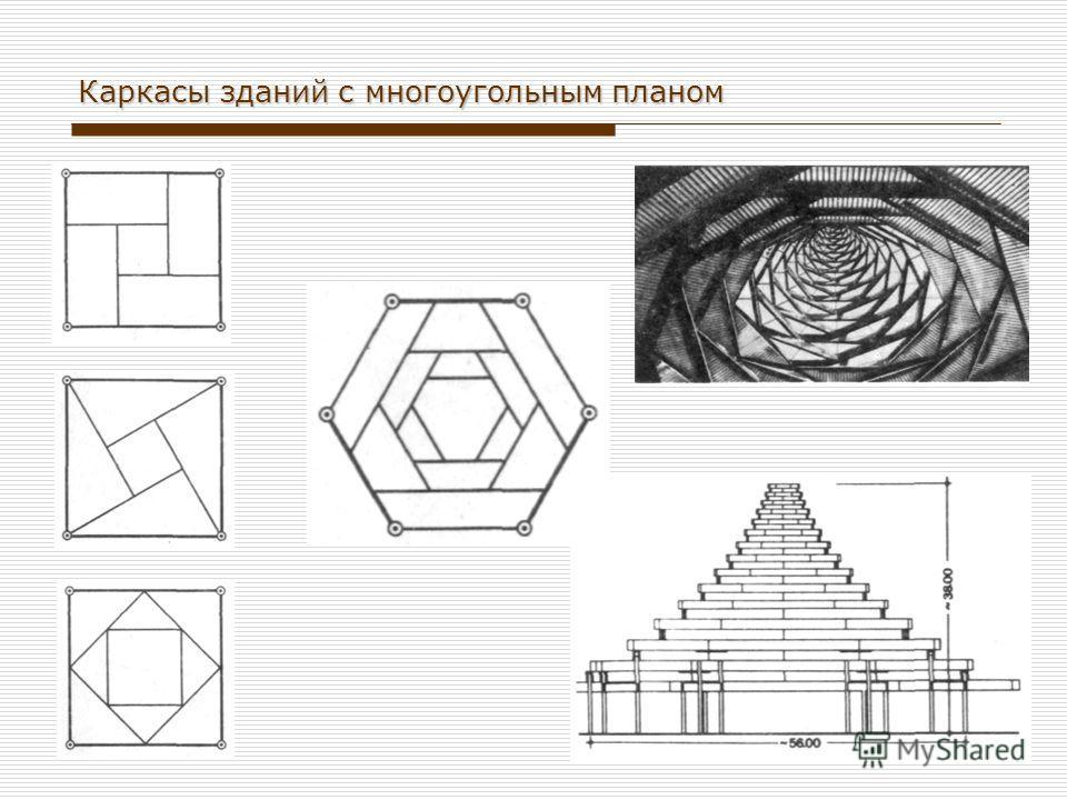 Каркасы зданий с многоугольным планом