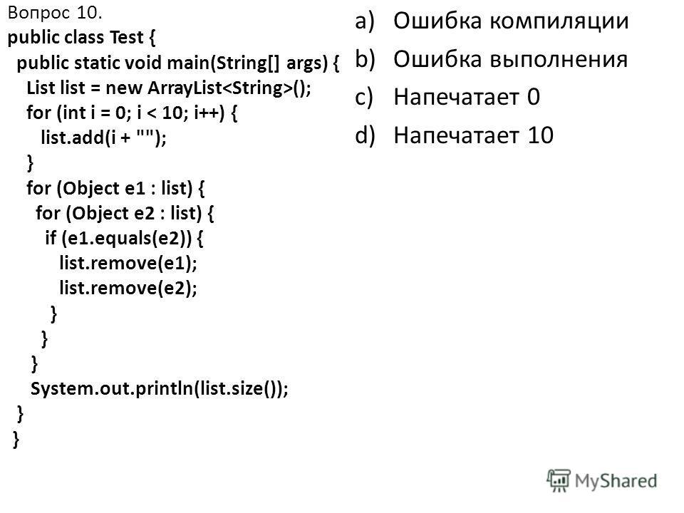 Вопрос 10. public class Test { public static void main(String[] args) { List list = new ArrayList (); for (int i = 0; i < 10; i++) { list.add(i +