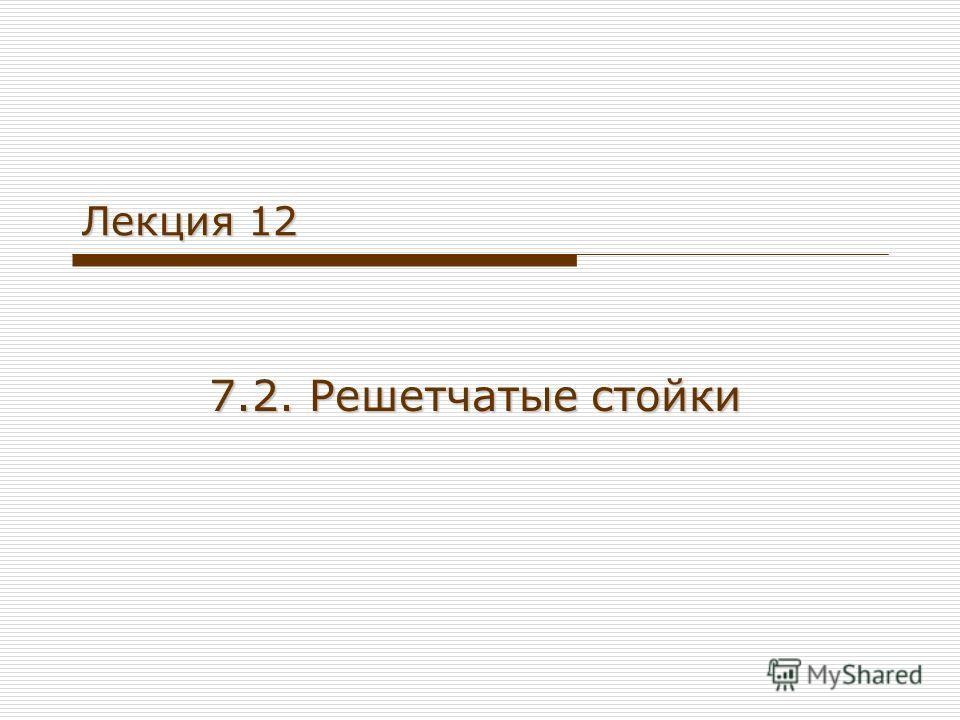 Лекция 12 7.2. Решетчатые стойки