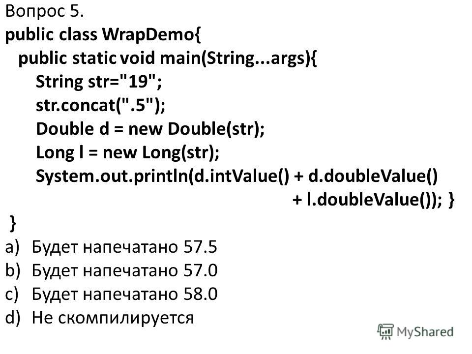 Вопрос 5. public class WrapDemo{ public static void main(String...args){ String str=