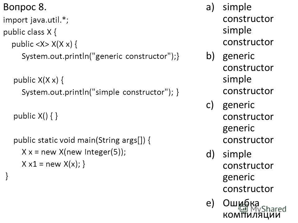 Вопрос 8. import java.util.*; public class X { public X(X x) { System.out.println(