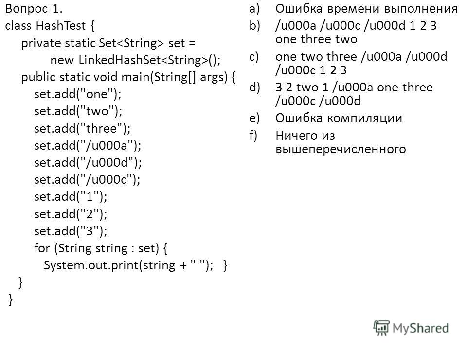 Вопрос 1. class HashTest { private static Set set = new LinkedHashSet (); public static void main(String[] args) { set.add(