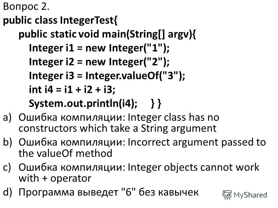 Вопрос 2. public class IntegerTest{ public static void main(String[] argv){ Integer i1 = new Integer(