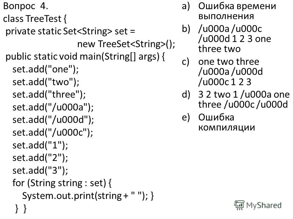 Вопрос 4. class TreeTest { private static Set set = new TreeSet (); public static void main(String[] args) { set.add(