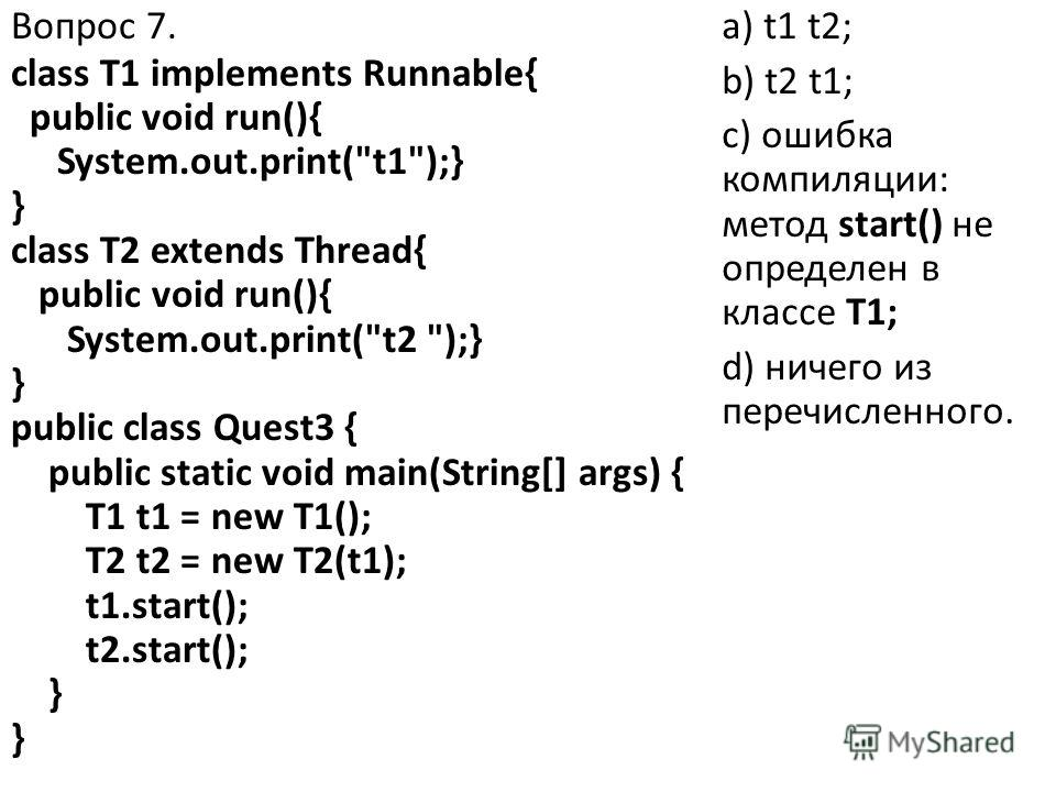 Вопрос 7. class T1 implements Runnable{ public void run(){ System.out.print(