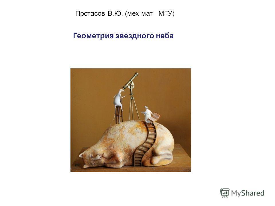 Протасов В.Ю. (мех-мат МГУ) Геометрия звездного неба