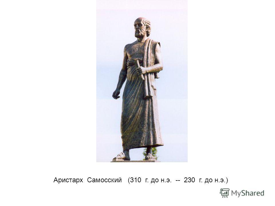 Аристарх Самосский (310 г. до н.э. -- 230 г. до н.э.)