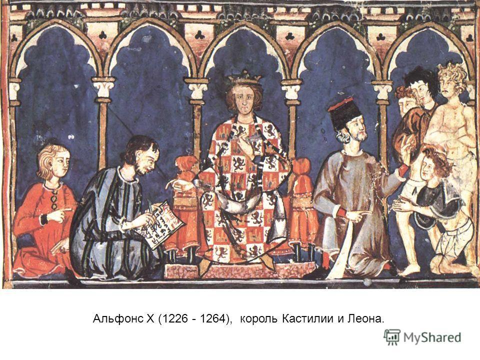 Альфонс X (1226 - 1264), король Кастилии и Леона.