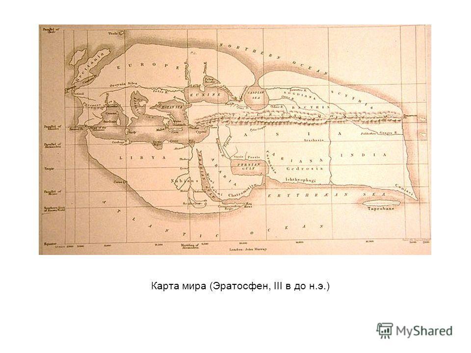 Карта мира (Эратосфен, III в до н.э.)