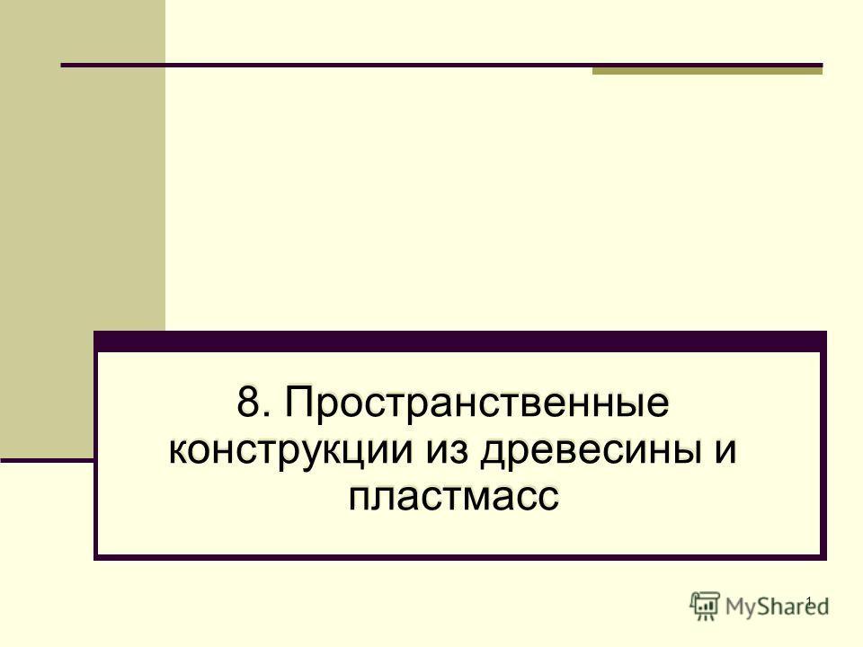 1 8. Пространственные конструкции из древесины и пластмасс