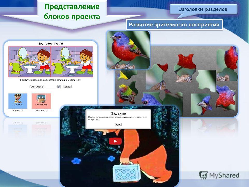 Представление блоков проекта Заголовки разделов Развитие зрительного восприятия