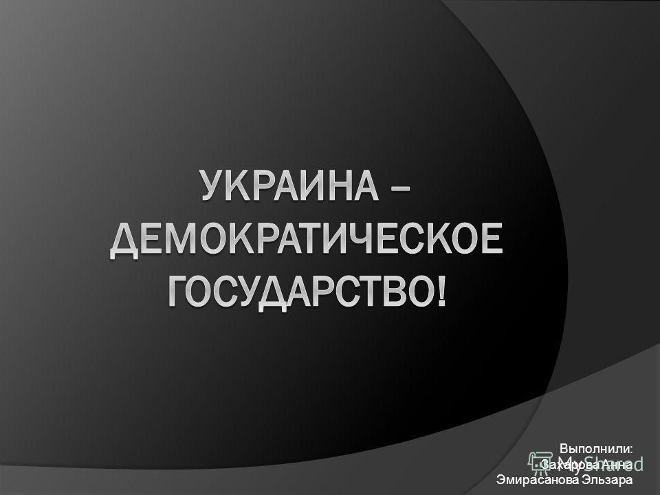 Выполнили: Захарова Анна Эмирасанова Эльзара