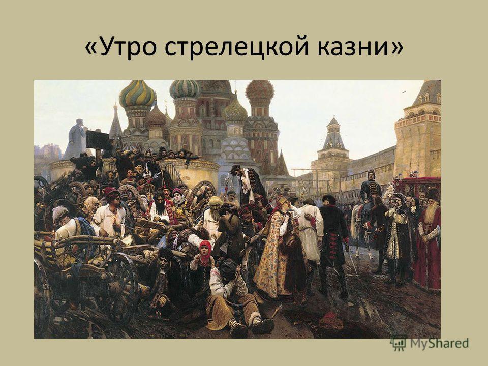 «Утро стрелецкой казни»