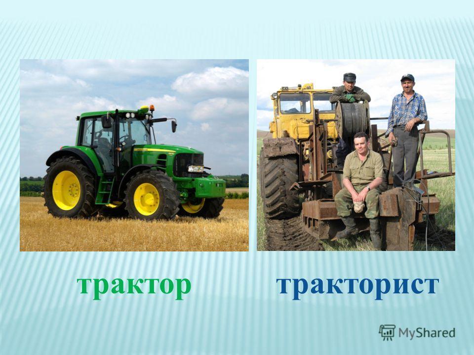 трактортракторист