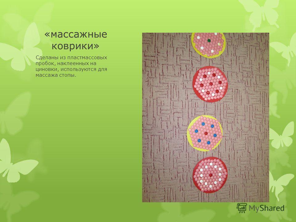 «массажные коврики» Сделаны из пластмассовых пробок, наклеенных на циновки, используются для массажа стопы.