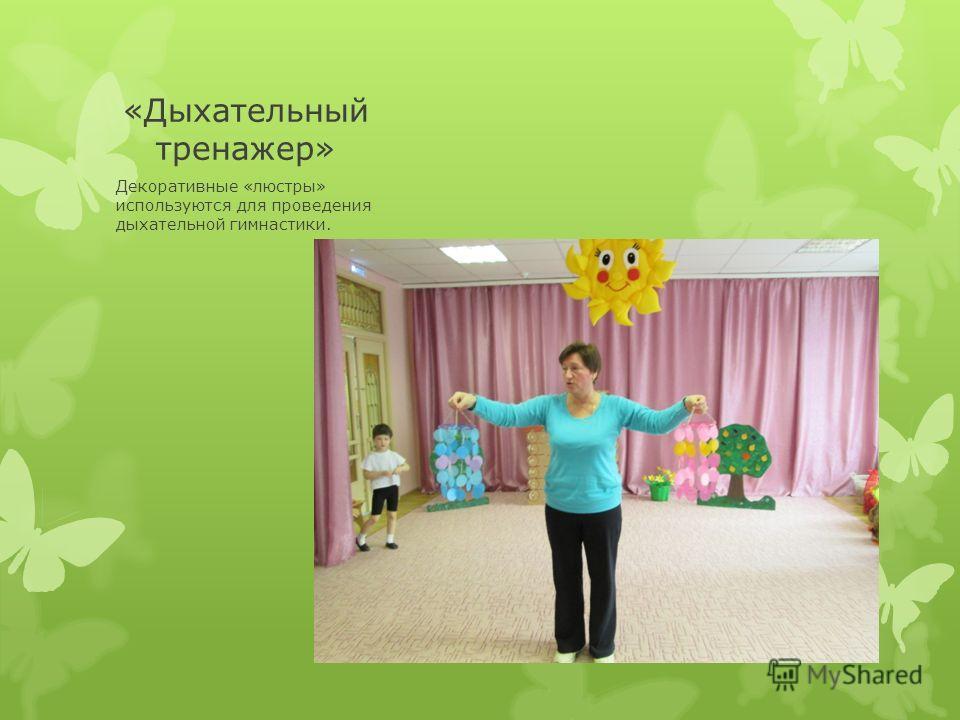 «Дыхательный тренажер» Декоративные «люстры» используются для проведения дыхательной гимнастики.
