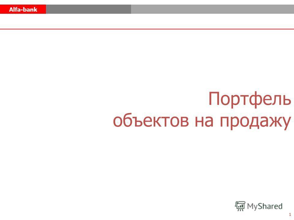 Alfa-bank 1 Портфель объектов на продажу