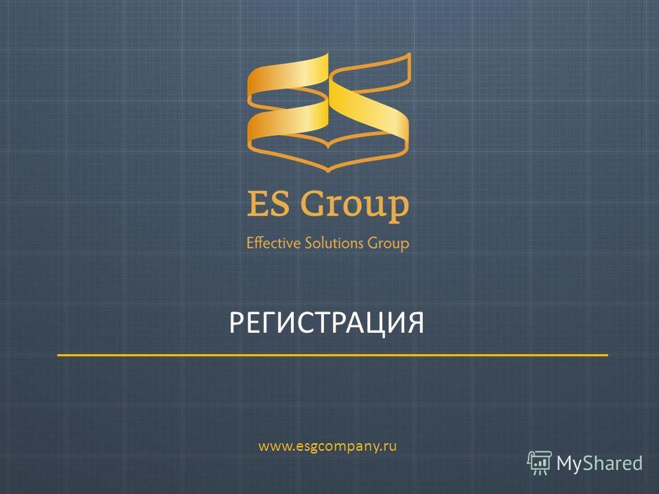 РЕГИСТРАЦИЯ www.esgcompany.ru