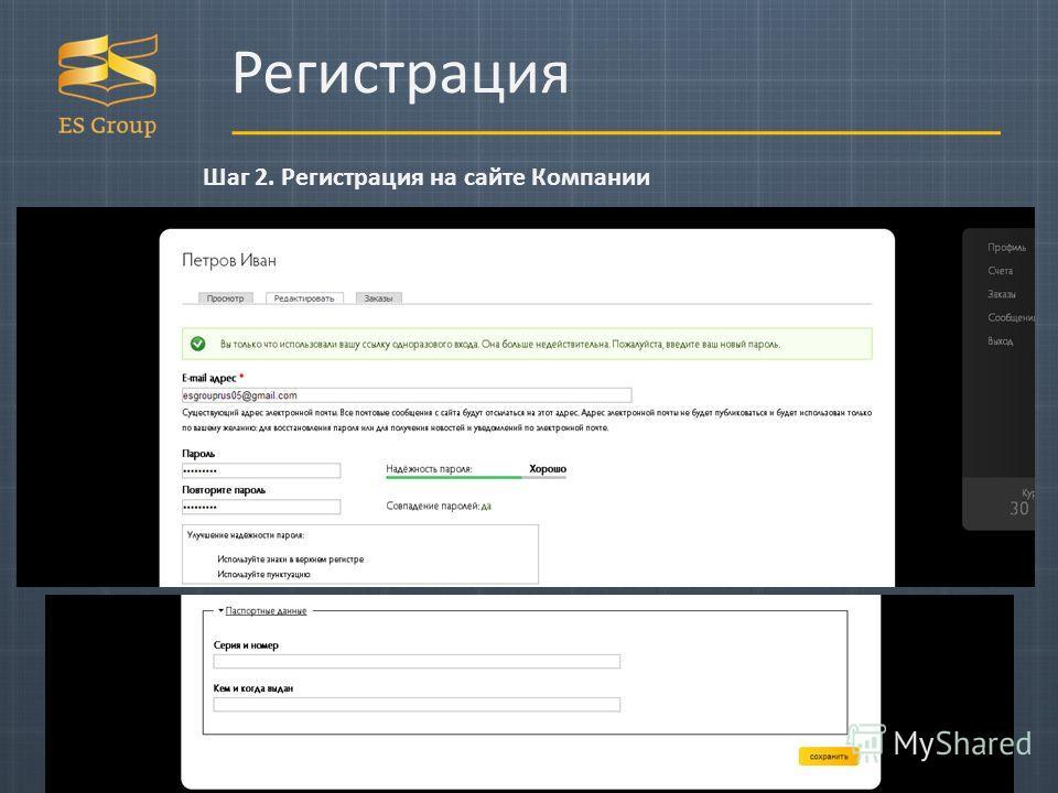 Регистрация Шаг 2. Регистрация на сайте Компании