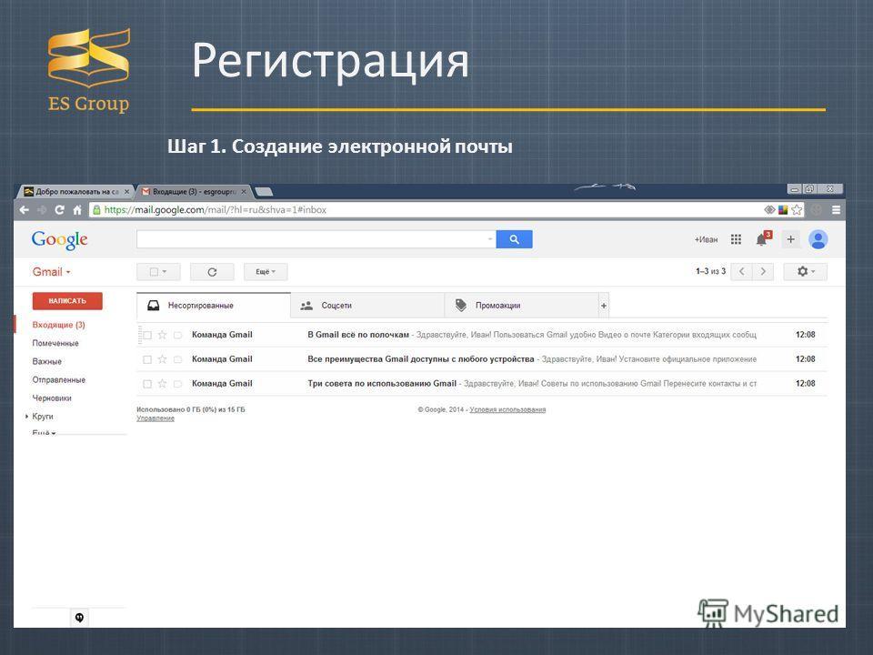 Регистрация Шаг 1. Создание электронной почты