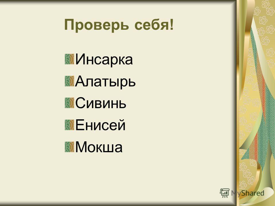 Проверь себя! Инсарка Алатырь Сивинь Енисей Мокша