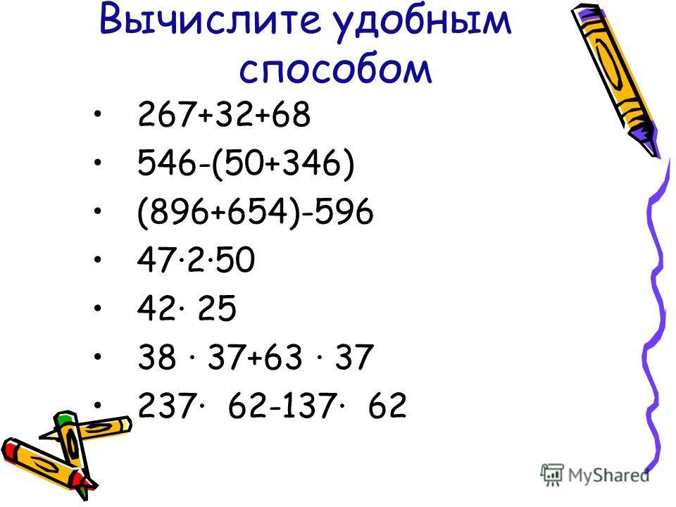 Вычислите удобным способом 267+32+68 546-(50+346) (896+654)-596 47250 42 25 38 37+63 37 237 62-137 62