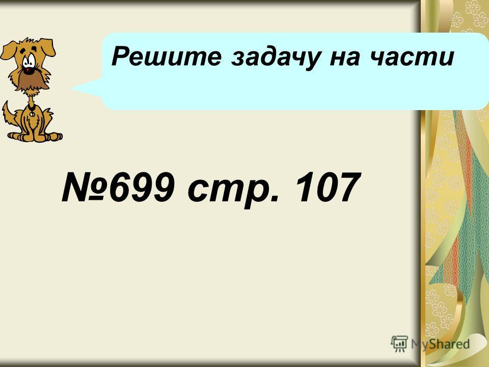 Решите задачу на части 699 стр. 107