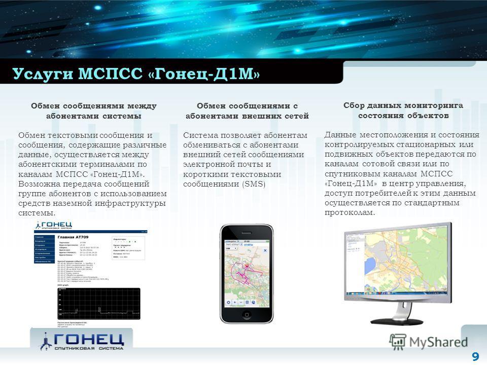 9 Услуги МСПСС «Гонец-Д1М» Обмен сообщениями между абонентами системы Обмен текстовыми сообщения и сообщения, содержащие различные данные, осуществляется между абонентскими терминалами по каналам МСПСС «Гонец-Д1М». Возможна передача сообщений группе