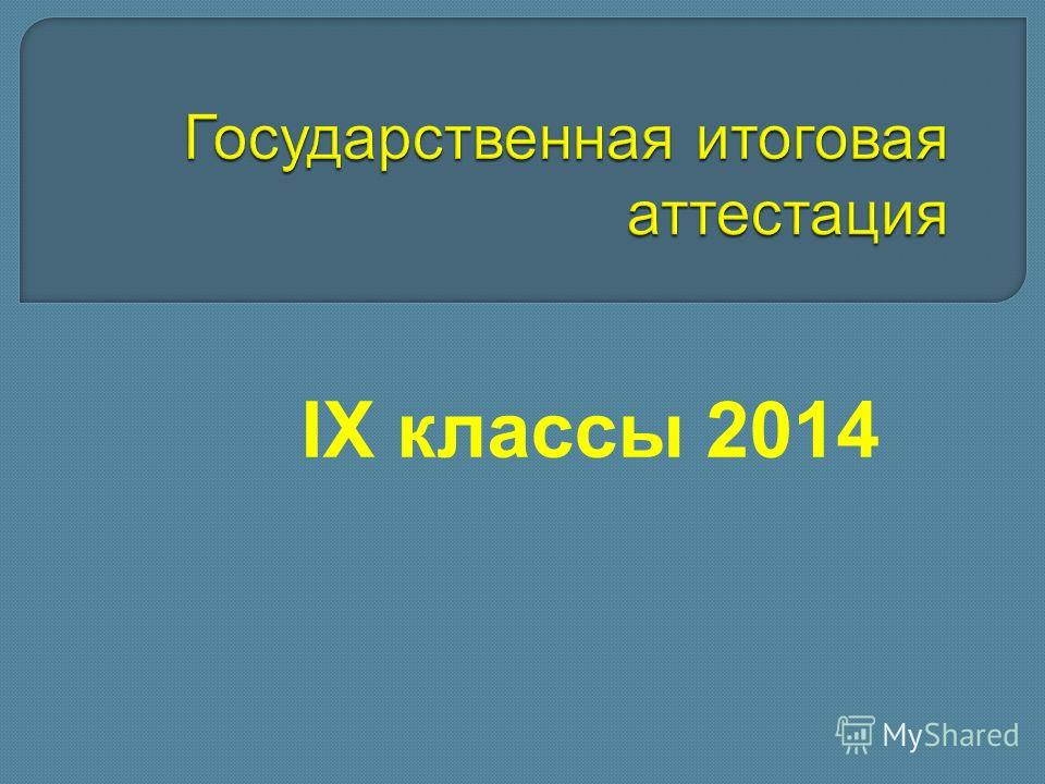 IX классы 2014